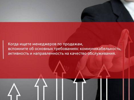 Подбор менеджера по продажам – гарантия высоких продаж - картинка menedzher1-1-1-470x353