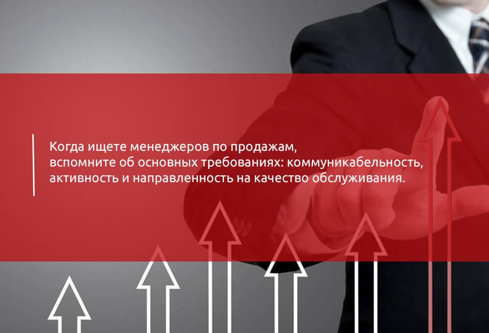 Подбор менеджера по продажам – гарантия высоких продаж - картинка menedzher1-1-1