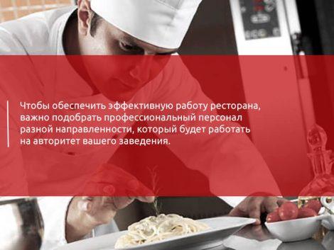 Подбор персонала в ресторан – залог успеха заведения - картинка restoran1-1-470x353
