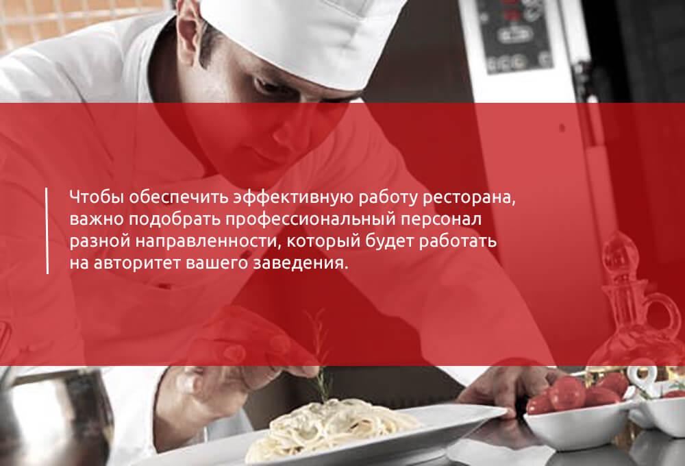 Подбор персонала в ресторан – залог успеха заведения - картинка restoran1-1