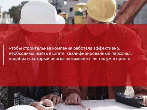 Подбор персонала на стройку – как не ошибиться в выборе? - картинка strojka1-1-1-1-470x353
