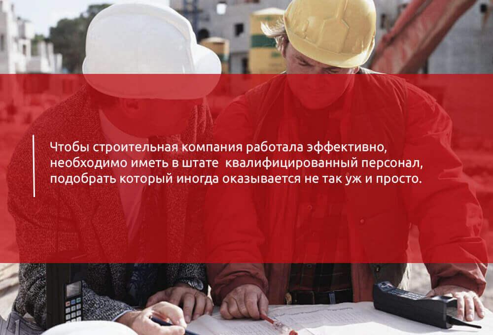 Подбор персонала на стройку – как не ошибиться в выборе? - картинка strojka1-1-1-1