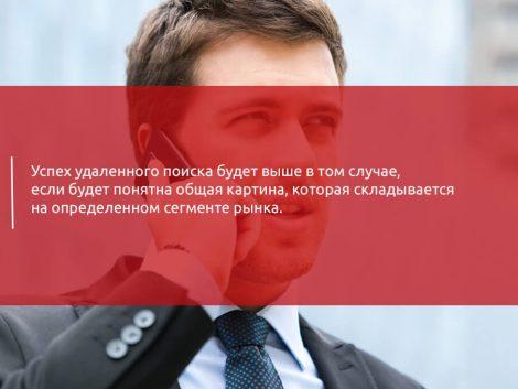 Удаленный поиск специалистов по всей России и за рубежом - картинка udalennyj-poisk-1-470x353