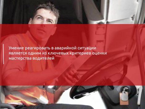 Как правильно подобрать водителей в компанию? - картинка voditel1-1-470x353