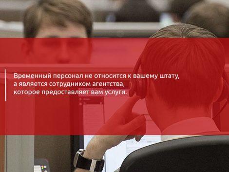 Подбор временного персонала: настоящие помощники компании - картинка vremennye-rabotkniki1-1-470x353