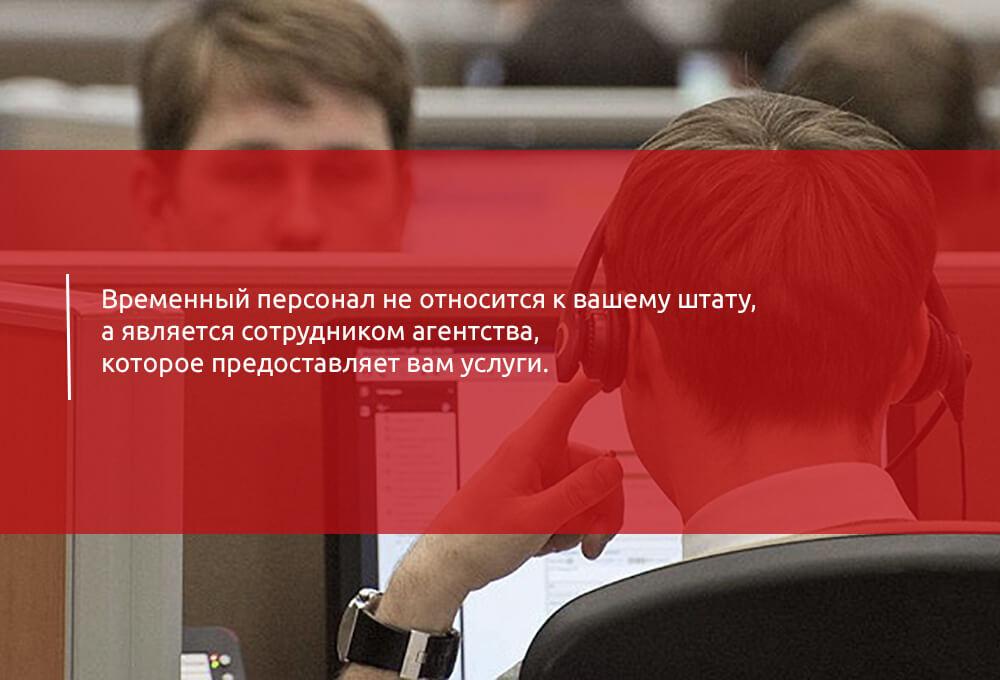 Подбор временного персонала: настоящие помощники компании - картинка vremennye-rabotkniki1-1
