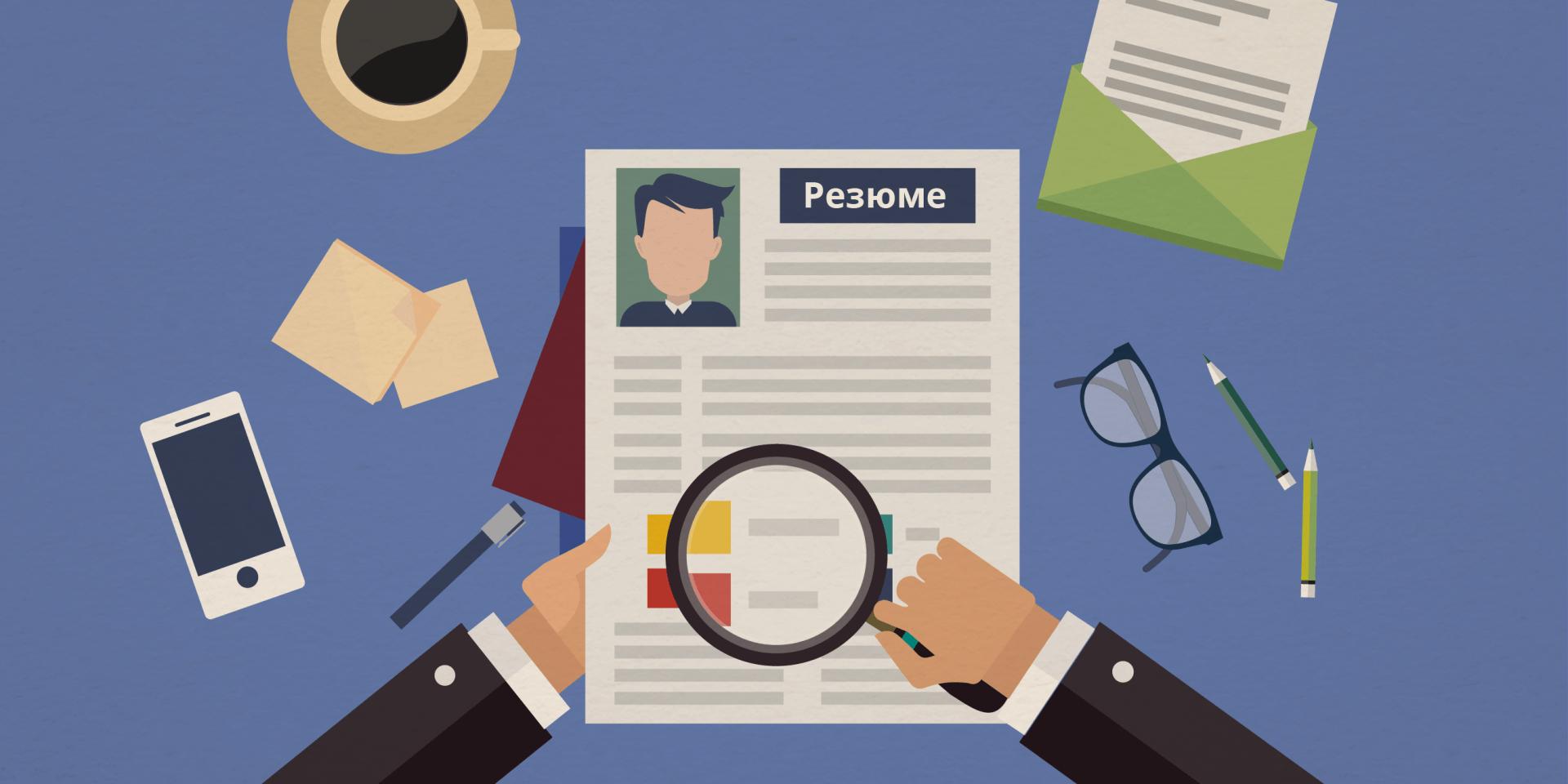 Как отбирать кандидатов по резюме, или эффективный «скрининг» - картинка cover-0311